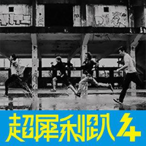 滅火器樂團 2013/08/19「一起聽」歌單