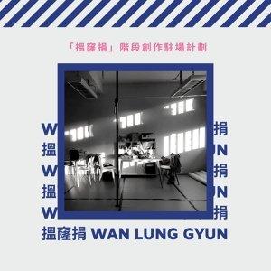 搵窿捐 Wan Lung Gyun