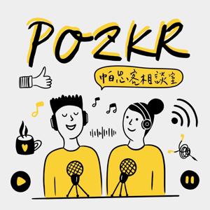 帕思客相談室 POZKR