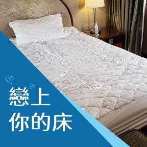 戀上你的床