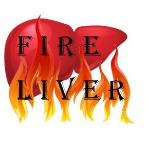 肝火人FireLiver