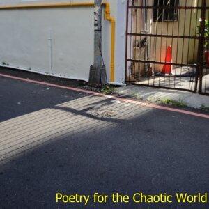在紛亂的世界中寫詩Poetry for the Chaotic World