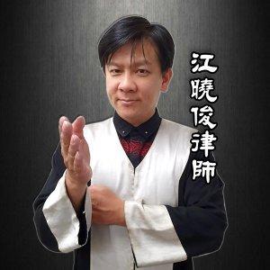 駿騰法律事務所 江曉俊律師