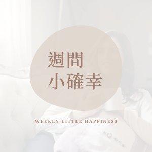週間小確幸 Weekly Little Happiness