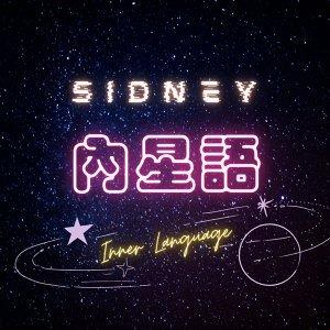 Sidney內星語