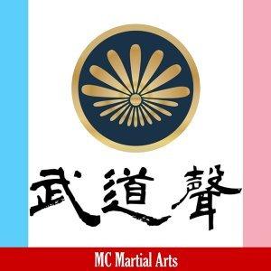 MC武道聲