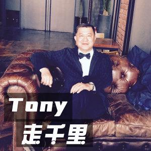 Tony走千里