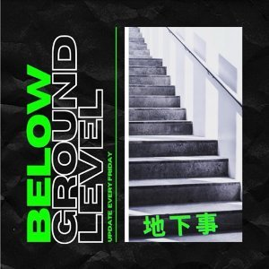 地下事 Below Ground Level