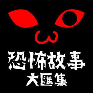 黑色貓叫聲 Black meow