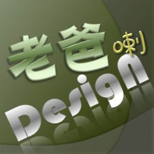 老爸喇DesigN   設計x生活