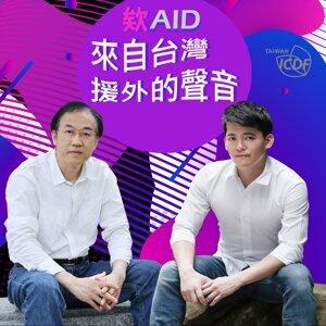 欸(AID),來自台灣援外的聲音