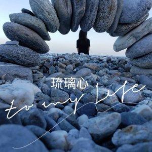 琉璃心The Mindful Heart /Mindfulness Meditation