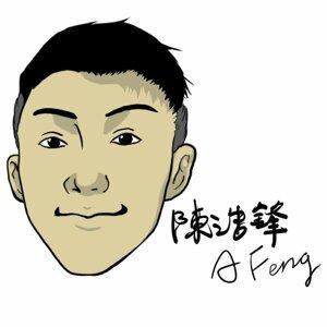 學習的破鋒手 HaoFeng