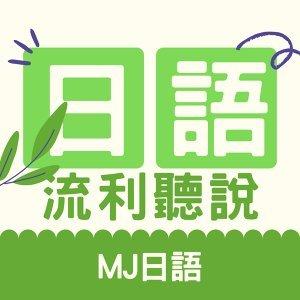 日文流利聽說訓練 | MJ日語 | MJ Japanese