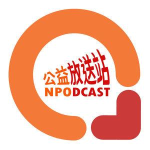 NPOdcast 公益放送站