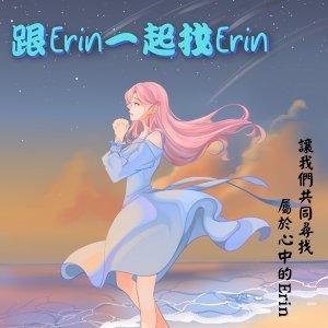 跟Erin一起找Erin