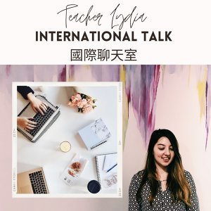 International Talk 國際聊天室