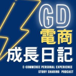 GD電商成長日記