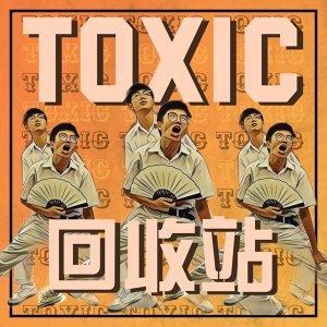 TOXIC回收站