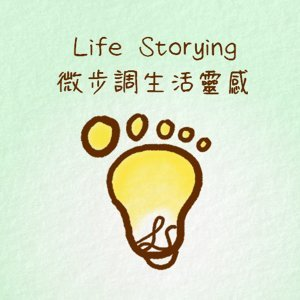 Life Storying 微步調生活靈感