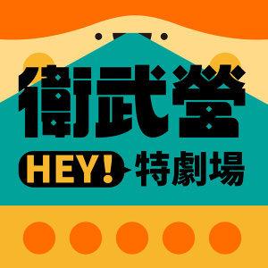 【HEY!特劇場】