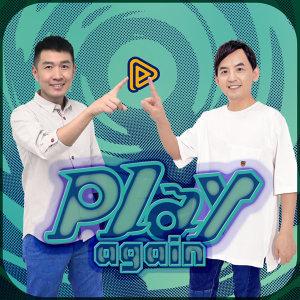 Play Again 黃子佼 X 陳俊菖