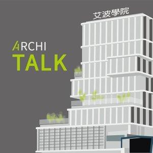艾波學院 ArchiTALK