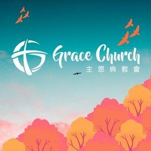 主恩典教會|恩典福音