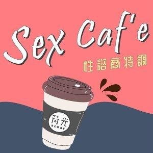 性諮商特調  Sex Café