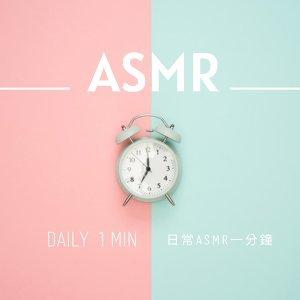 日常ASMR一分鐘