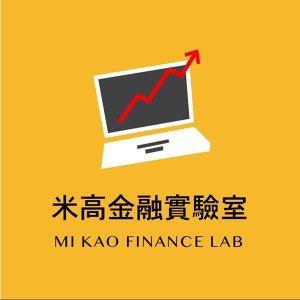米高金融實驗室