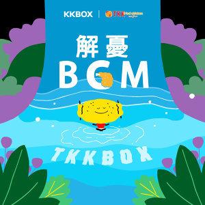 TKKBOX 解憂 BGM 聲療套餐