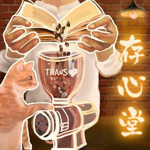 存心堂咖啡館-Transheart Café