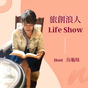 旅創浪人 Life Show