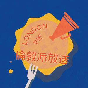 倫敦派放送 London Pie