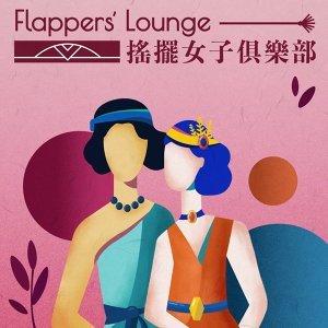 搖擺女子俱樂部 Flappers' Lounge