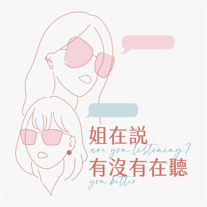 姐在說,有沒有在聽 are you listening? you better