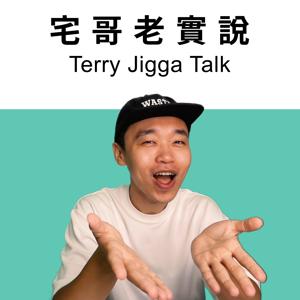 關於飲食-宅哥老實說-Terry Jigga Talk