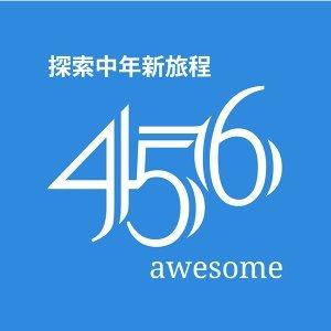 456探索中年新旅程