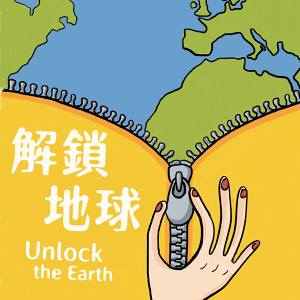 解鎖地球 Unlock the Earth