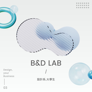 B&D Lab / 設計系·大學生