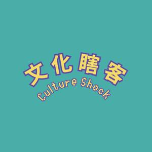 Culture Shock 文化瞎客