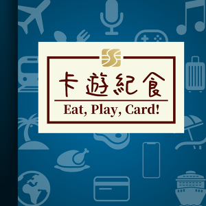 卡遊紀食 Eat, Play, Card!
