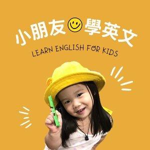小朋友學英文