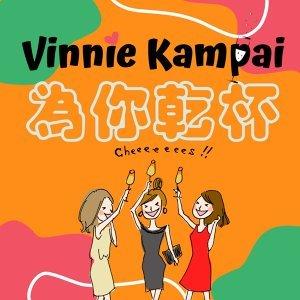 Vinnie Kampai 為你乾杯!