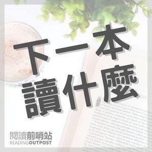下一本讀什麼?