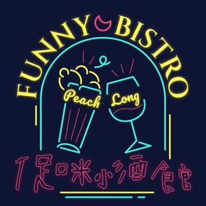 促咪小酒館Funny Bistro