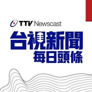 台視新聞 每日頭條 Taiwan TTV NEWS
