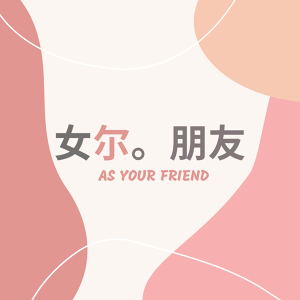 AS YOUR FRIEND 妳朋友