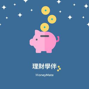 理財學伴 | MoneyMate